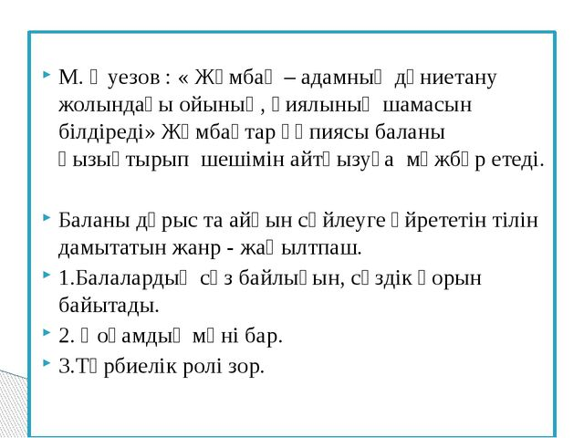 М. Әуезов : « Жұмбақ – адамның дүниетану жолындағы ойының, қиялының шамасын...
