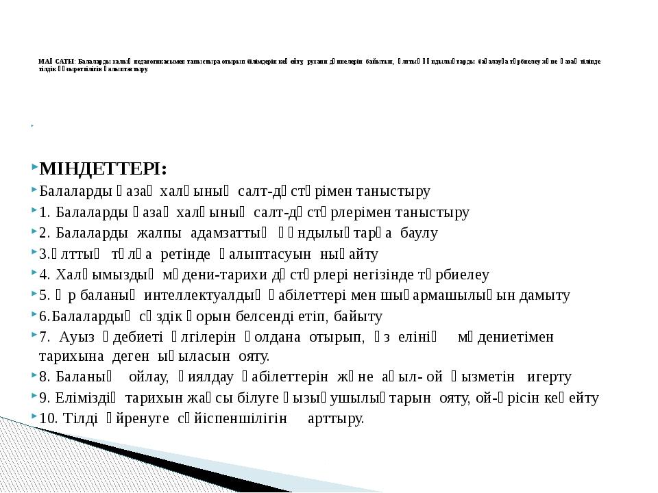 МІНДЕТТЕРІ: Балаларды қазақ халқының салт-дәстүрімен таныстыру 1. Балаларды...