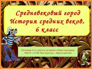 Средневековый город История средних веков, 6 класс Пасечник Е.А, учитель ист