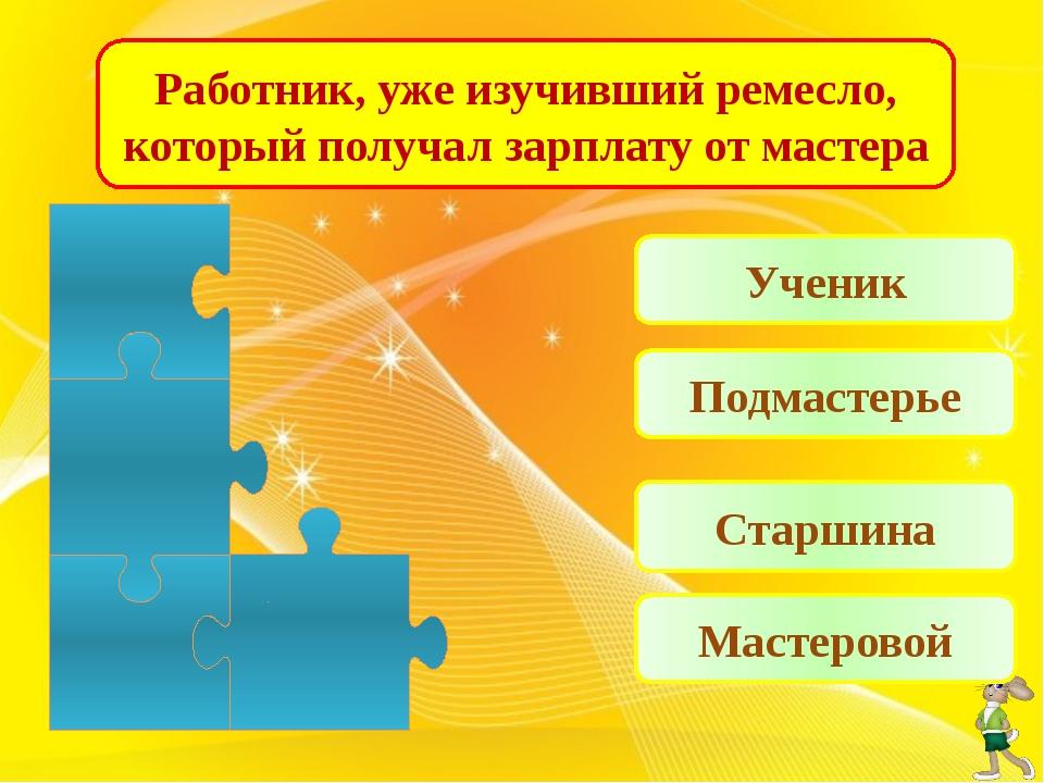Община Мастерская Союз ремесленников Ратуша Цех