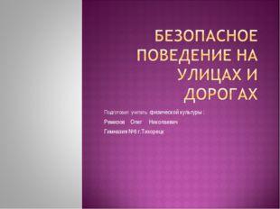 Подготовил учитель физической культуры : Ремизов Олег Николаевич Гимназия №6