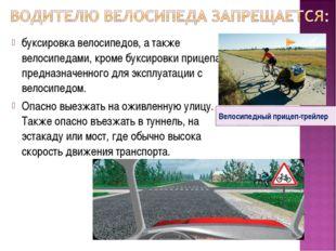 буксировка велосипедов, а также велосипедами, кроме буксировки прицепа, предн