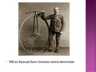 1869 во Франции было положено начало велогонкам