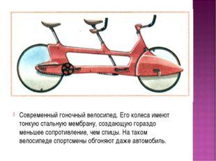 Современный гоночный велосипед. Его колеса имеют тонкую стальную мембрану, с