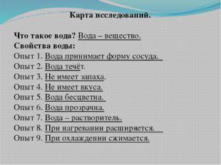 Карта исследований. Что такое вода? Вода – вещество. Свойства воды: Опыт 1.