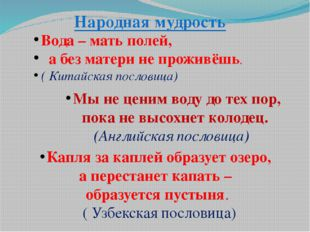 Народная мудрость Вода – мать полей, а без матери не проживёшь. ( Китайская п