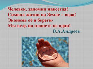 Человек, запомни навсегда! Символ жизни на Земле – вода! Экономь её и береги-