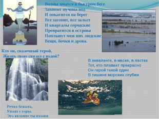 Кто он, сказочный герой, Жизнь свою связал с водой? Речка бежала, Упала с гор