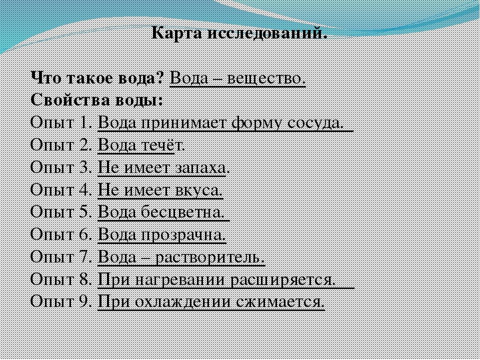 Карта исследований. Что такое вода? Вода – вещество. Свойства воды: Опыт 1....