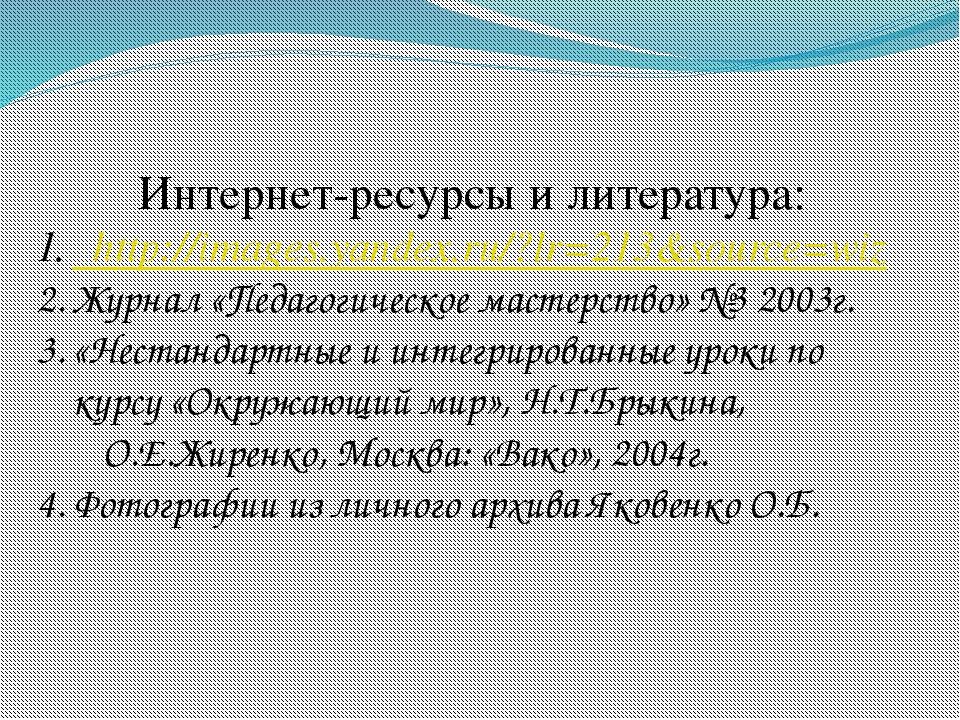 Интернет-ресурсы и литература: http://images.yandex.ru/?lr=213&source=wiz Жур...