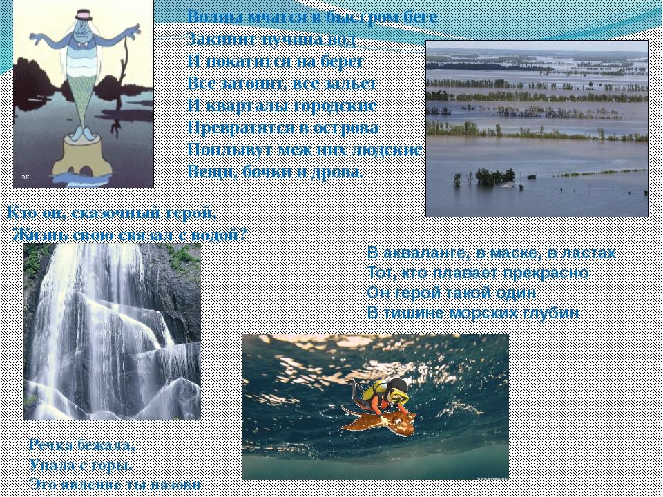 Кто он, сказочный герой, Жизнь свою связал с водой? Речка бежала, Упала с гор...