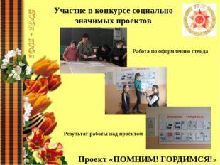 Участие в конкурсе социально значимых проектов Проект «ПОМНИМ! ГОРДИМСЯ!» Раб