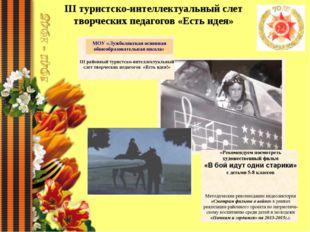 III туристско-интеллектуальный слет творческих педагогов «Есть идея»