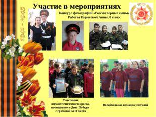 Конкурс фотографий «России верные сыны» Работы Пироговой Анны, 8 класс Участи