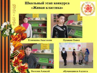 Школьный этап конкурса «Живая классика» Есменеева Анастасия Пушкин Павел Весе