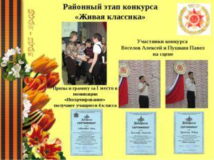 Районный этап конкурса «Живая классика» Призы и грамоту за I место в номинаци