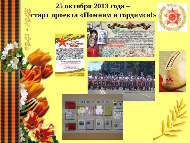 25 октября 2013 года – старт проекта «Помним и гордимся!»