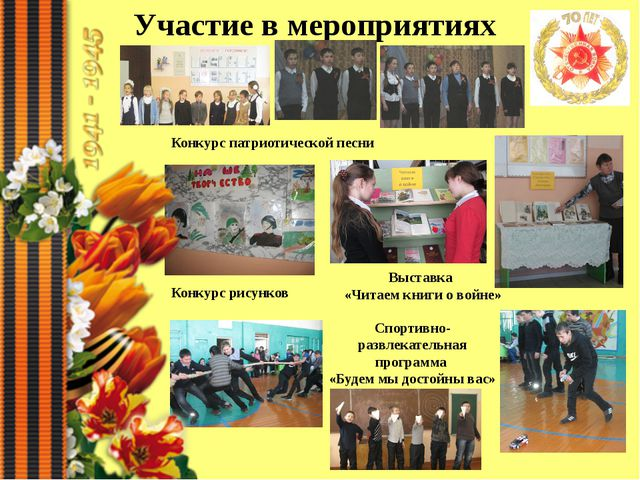 Участие в мероприятиях Конкурс патриотической песни Конкурс рисунков Спортивн...