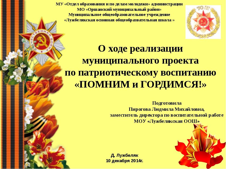 МУ «Отдел образования и по делам молодежи» администрации МО «Оршанский муници...