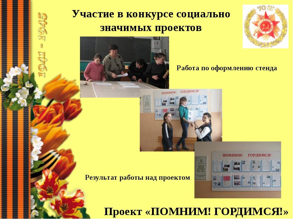 Участие в конкурсе социально значимых проектов Проект «ПОМНИМ! ГОРДИМСЯ!» Раб...