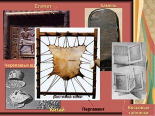 Китай Черепашьи щитки Египет Камень Восковые таблички Пергамент
