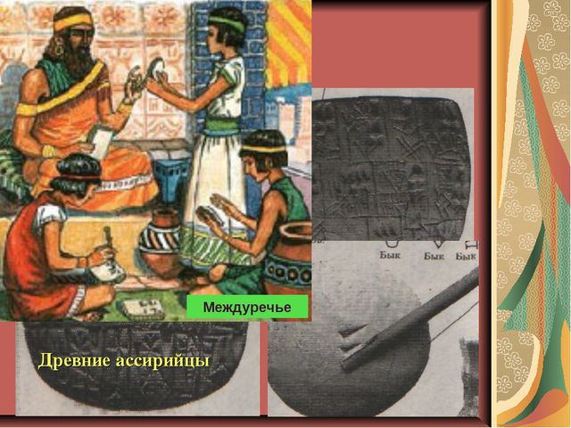 Древние ассирийцы Междуречье