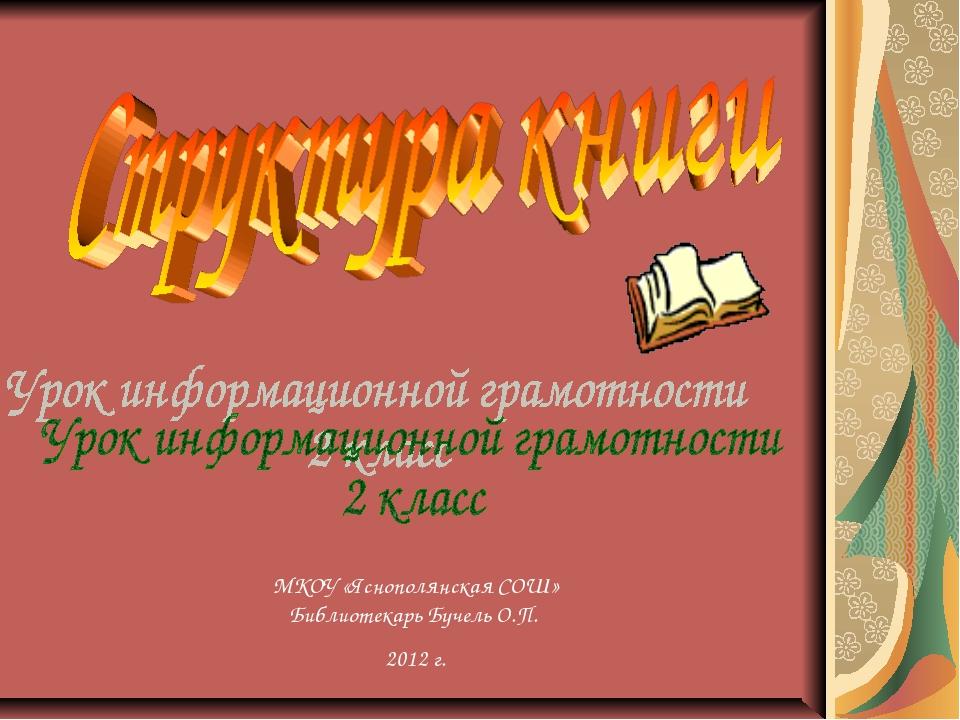 МКОУ «Яснополянская СОШ» Библиотекарь Бучель О.П. 2012 г.