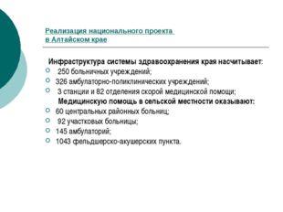 Реализация национального проекта в Алтайском крае Инфраструктура системы здра