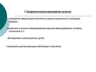 2) Профилактические мероприятия, включая: проведение иммунизации населения в