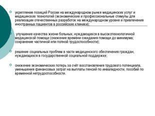укрепление позиций России на международном рынке медицинских услуг и медицин