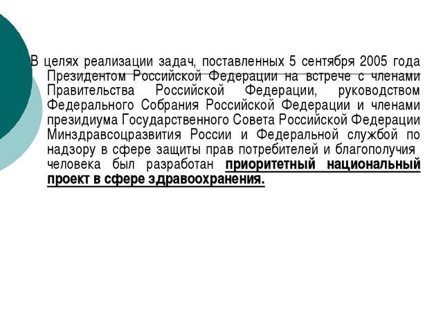 В целях реализации задач, поставленных 5 сентября 2005 года Президентом Росс...