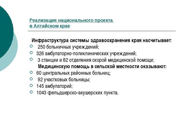 Реализация национального проекта в Алтайском крае Инфраструктура системы здра...