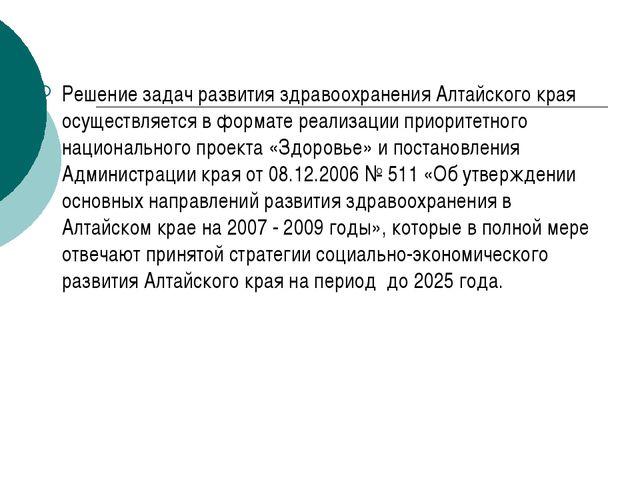 Решение задач развития здравоохранения Алтайского края осуществляется в форм...