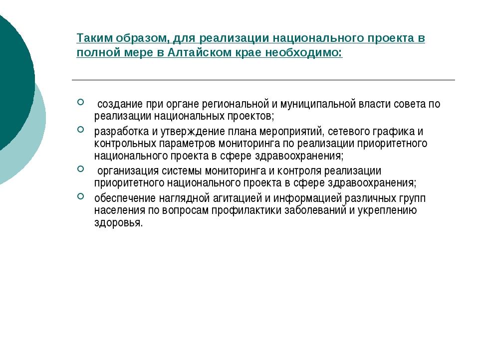 Таким образом, для реализации национального проекта в полной мере в Алтайском...