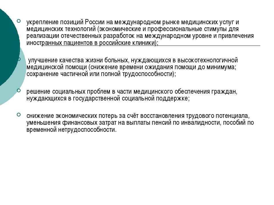 укрепление позиций России на международном рынке медицинских услуг и медицин...