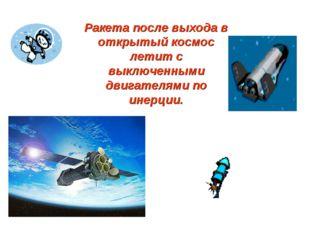 Ракета после выхода в открытый космос летит с выключенными двигателями по ине