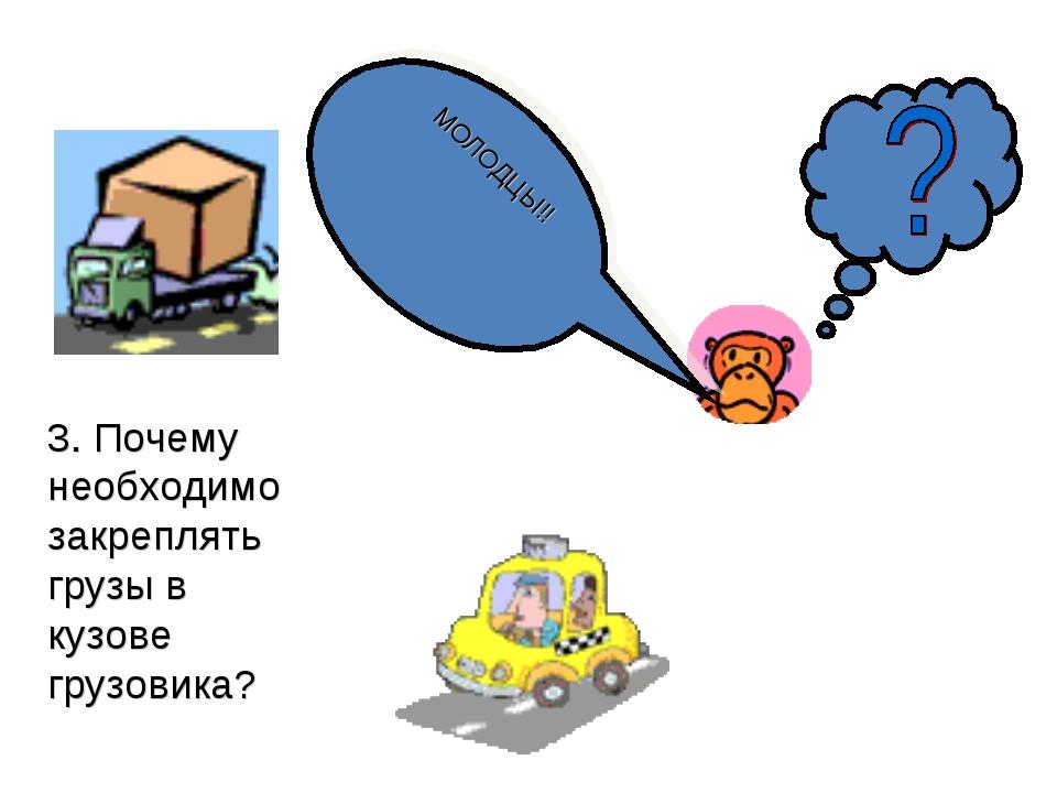 3. Почему необходимо закреплять грузы в кузове грузовика? МОЛОДЦЫ!!