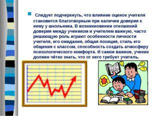 Следует подчеркнуть, что влияние оценок учителя становится благотворным при