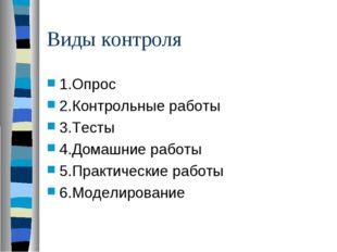 Виды контроля 1.Опрос 2.Контрольные работы 3.Тесты 4.Домашние работы 5.Практи