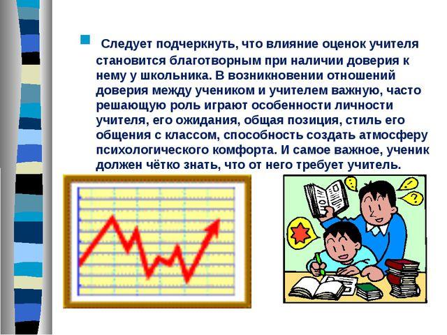 Следует подчеркнуть, что влияние оценок учителя становится благотворным при...