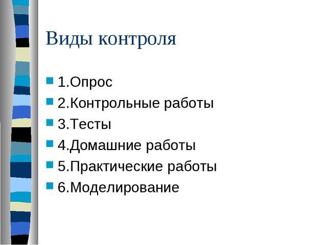 Виды контроля 1.Опрос 2.Контрольные работы 3.Тесты 4.Домашние работы 5.Практи...