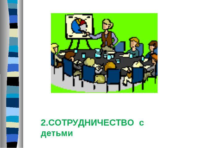 2.СОТРУДНИЧЕСТВО с детьми