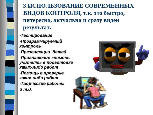 3.ИСПОЛЬЗОВАНИЕ СОВРЕМЕННЫХ ВИДОВ КОНТРОЛЯ, т.к. это быстро, интересно, актуа...