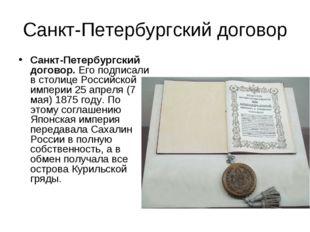 Санкт-Петербургский договор Санкт-Петербургский договор.Его подписали в стол