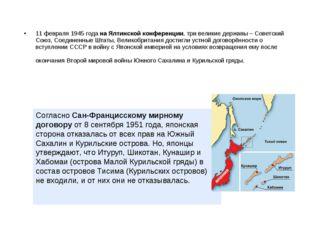 11 февраля 1945 годана Ялтинской конференции, три великие державы – Советски