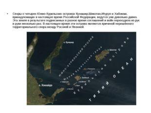Споры о четырех Южно-Курильских островах Кунашир,Шикотан,Итуруп и Хабомаи, пр