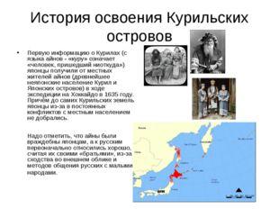 История освоения Курильских островов Первую информацию о Курилах (с языка айн