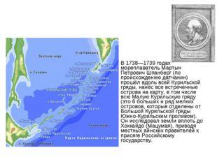 В 1738—1739 годах мореплаватель Мартын Петрович Шпанберг (по происхождению д