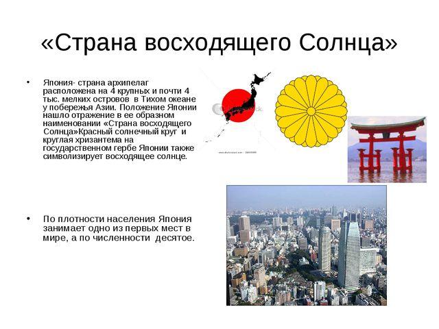 «Страна восходящего Солнца» Япония- страна архипелаг расположена на 4 крупных...