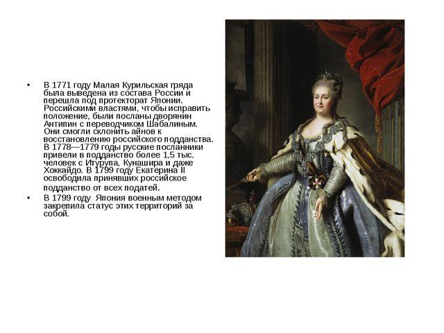 В 1771 году Малая Курильская гряда была выведена из состава России и перешла...